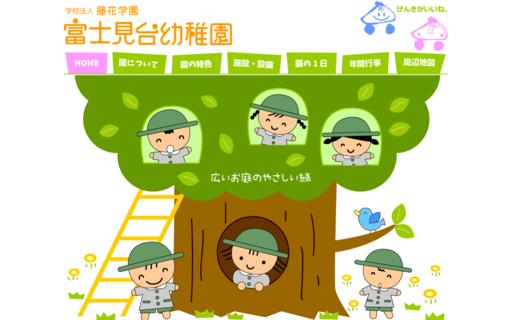 富士見台幼稚園