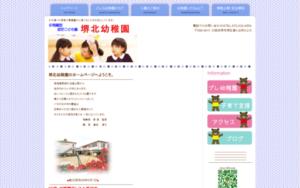 堺北幼稚園