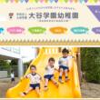 大谷学園幼稚園