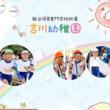 越谷保育専門学校附属 吉川幼稚園