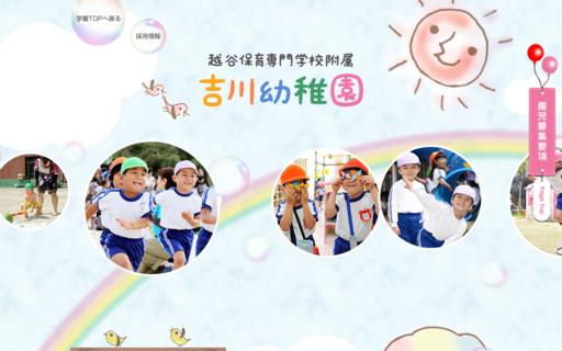 吉川幼稚園
