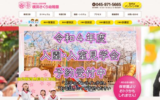 横浜さくら幼稚園
