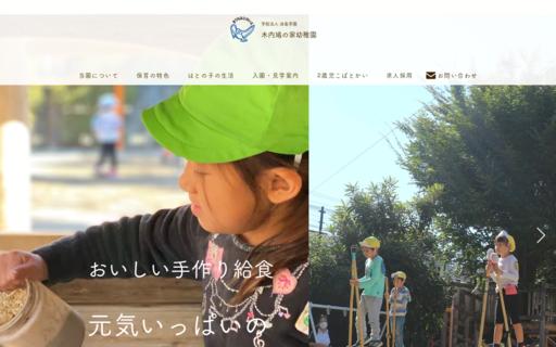 木内鳩の家幼稚園