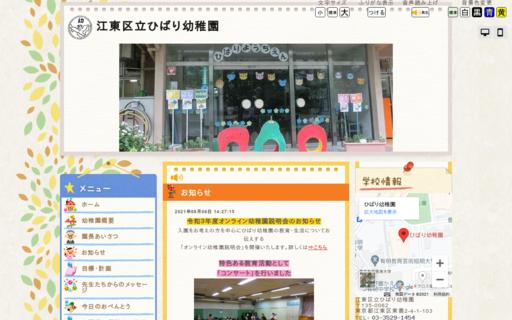 江東区立ひばり幼稚園
