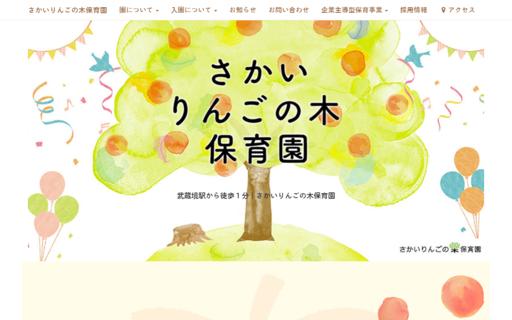 さかいりんごの木保育園