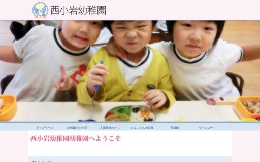西小岩幼稚園