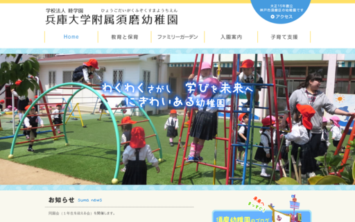 兵庫大学附属須磨幼稚園