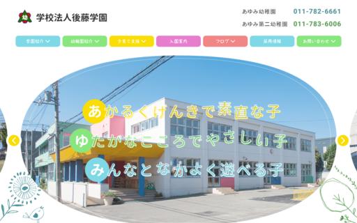 あゆみ第二幼稚園