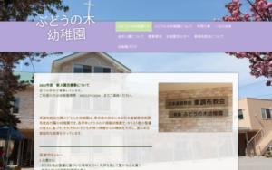 東調布教会付属ぶどうの木幼稚園