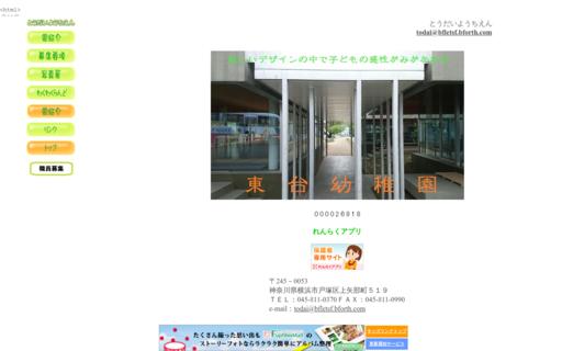 東台幼稚園