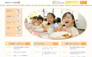 聖徳大学三田幼稚園