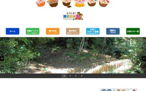 清和幼稚園