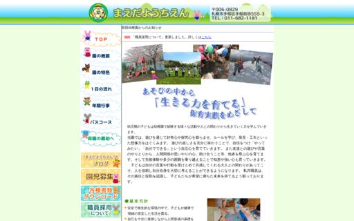 前田幼稚園