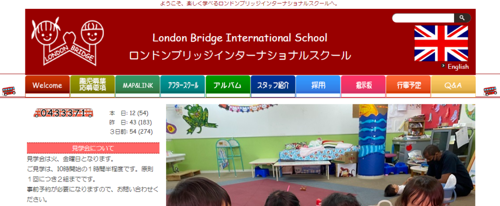ロンドンブリッジインターナショナルスクール