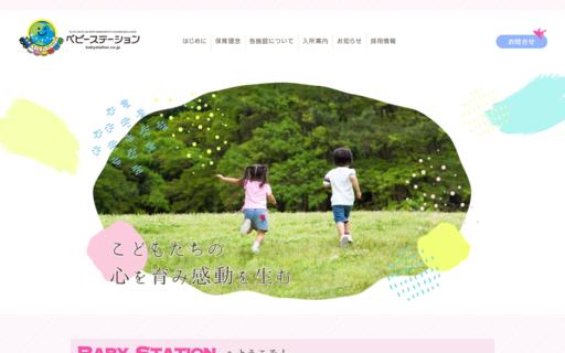 ベビーステーション石神井公園