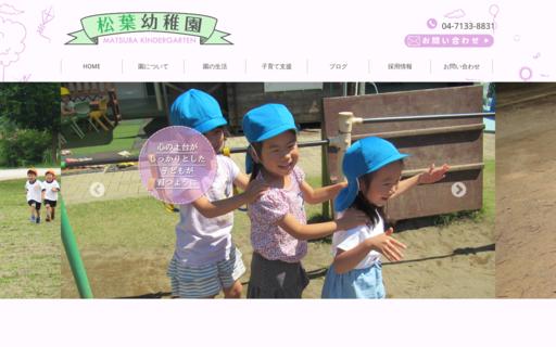 松葉幼稚園