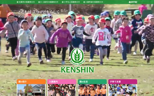 健伸幼稚園