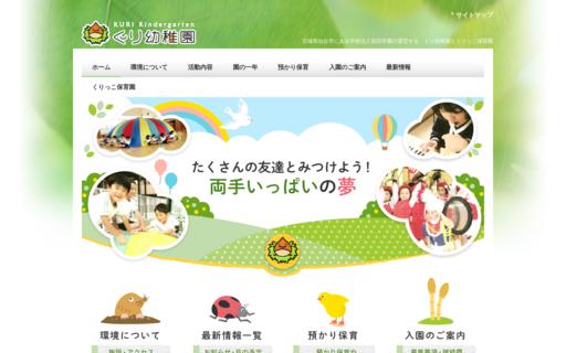 くり幼稚園