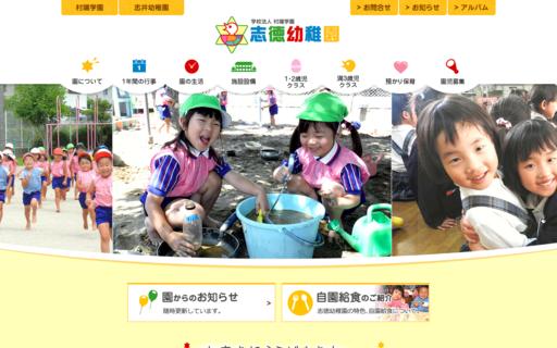 志徳幼稚園