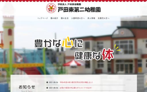 戸田東第二幼稚園