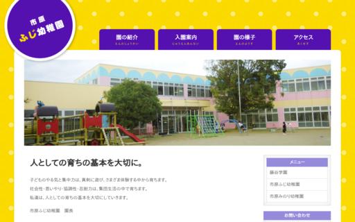 市原ふじ幼稚園