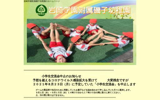 岩崎学園附属磯子幼稚園