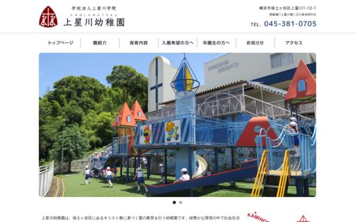 上星川幼稚園