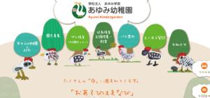 あゆみ幼稚園