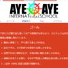 アイアイインターナショナルスクール
