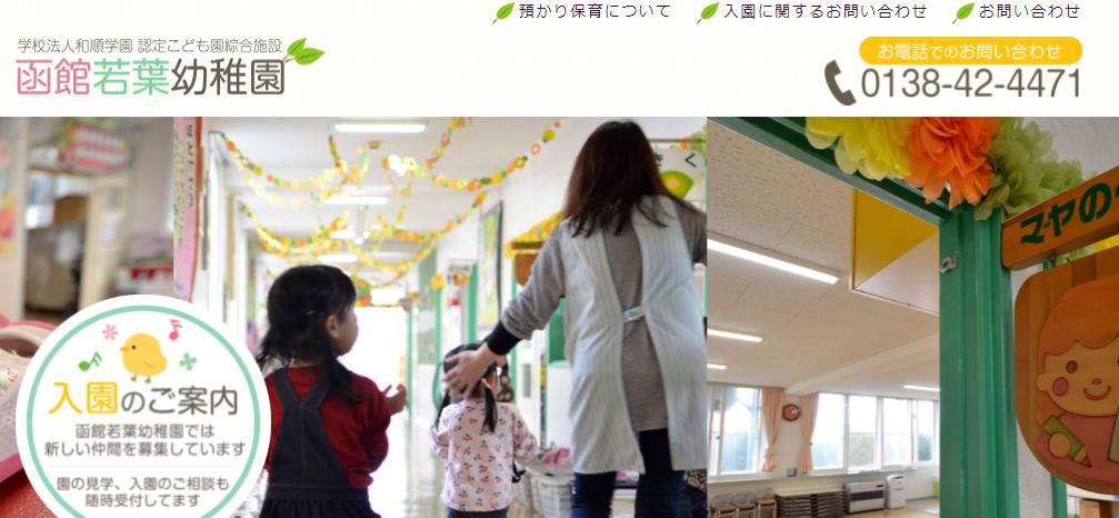 函館若葉幼稚園