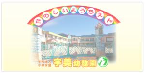 宇美幼稚園