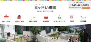 幸ヶ谷幼稚園