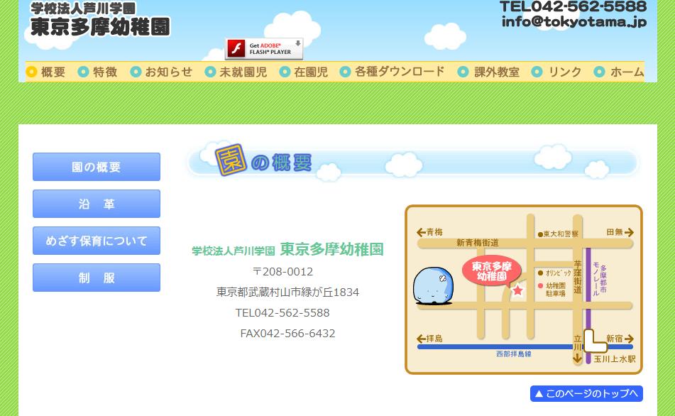 東京多摩幼稚園