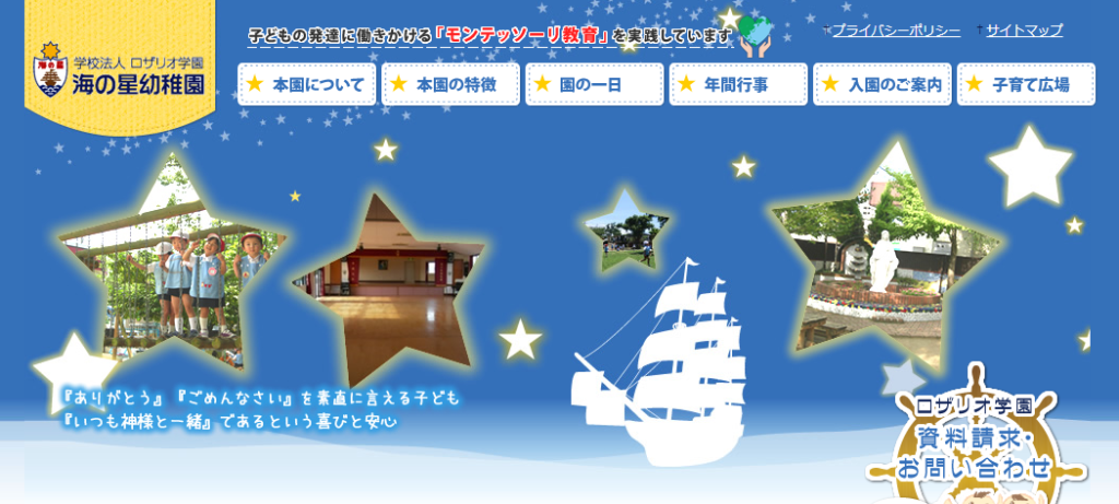 海の星幼稚園