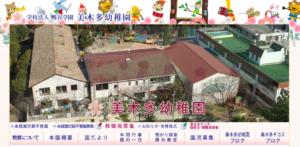 美木多幼稚園