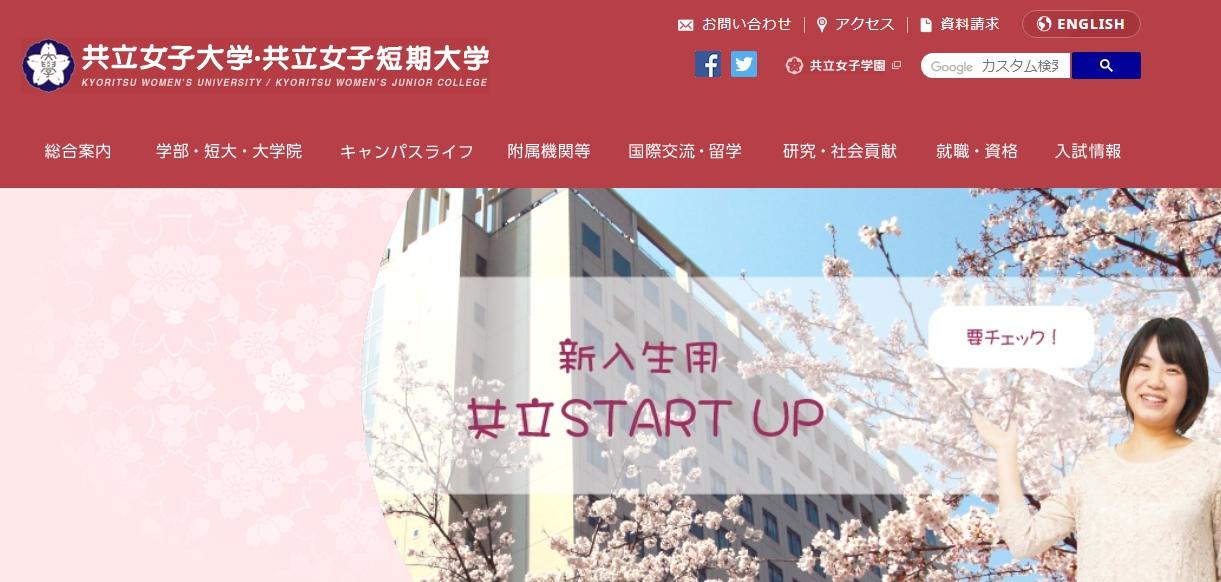共立女子大学の評判・口コミ【家政学部編】
