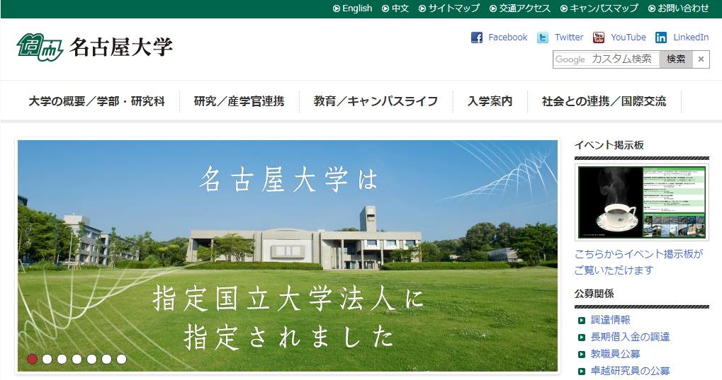 名古屋大学の評判・口コミ【農学部編】