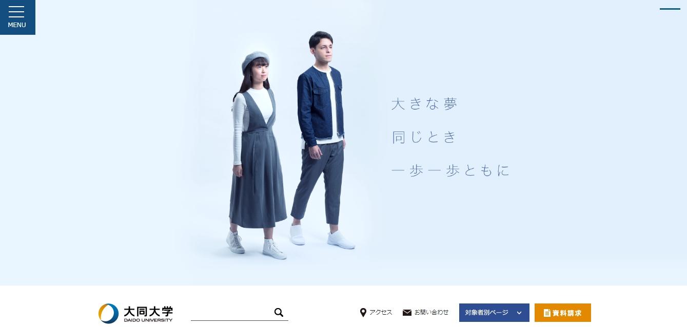 大同大学の評判・口コミ【情報学部編】