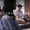 学習院大学の評判・口コミ【経済学部編】