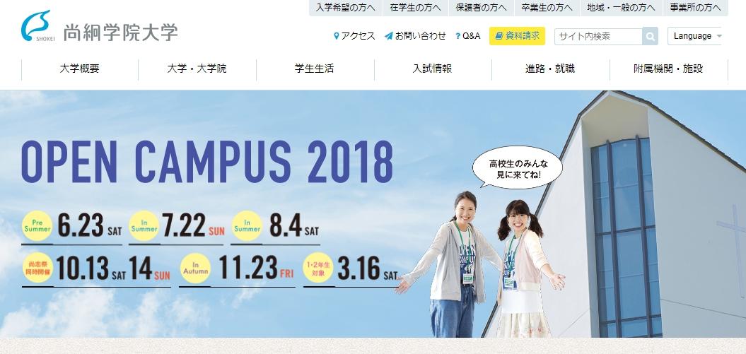 尚絅学院大学の評判・口コミ【総合人間科学部編】