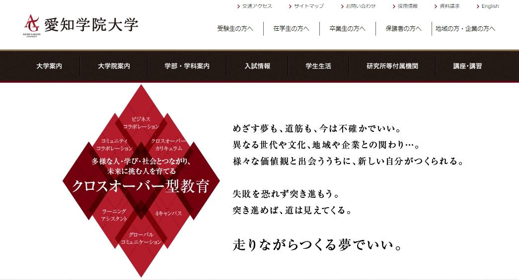 愛知学院大学の評判・口コミ【文学部編】