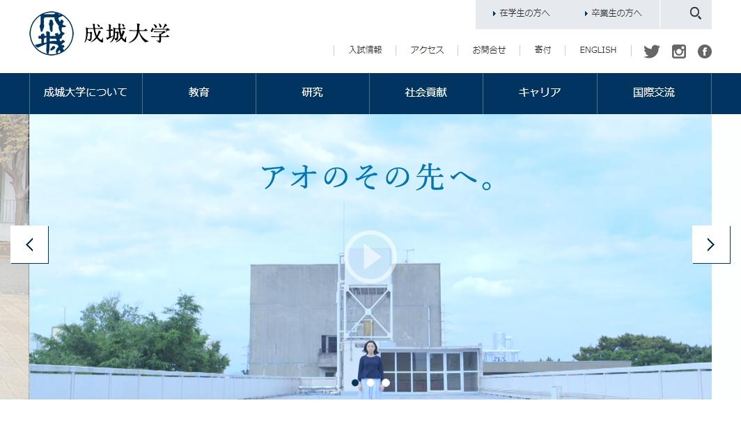 成城大学の評判・口コミ【経済学部編】