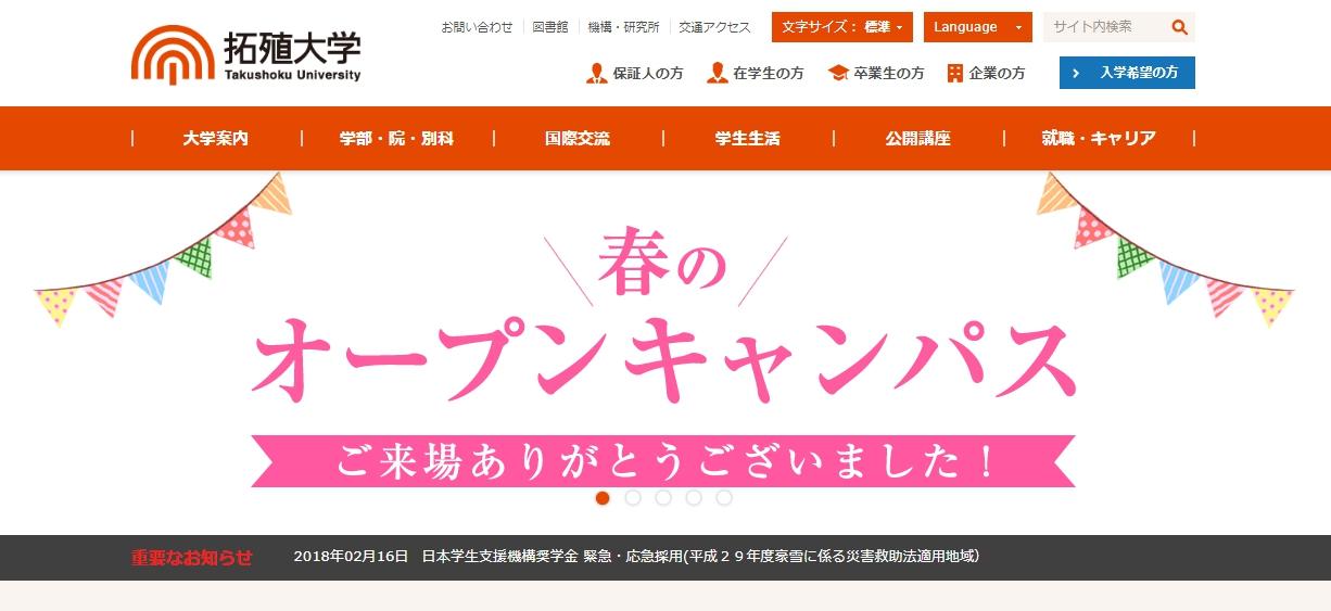拓殖大学の評判・口コミ【国際学部編】