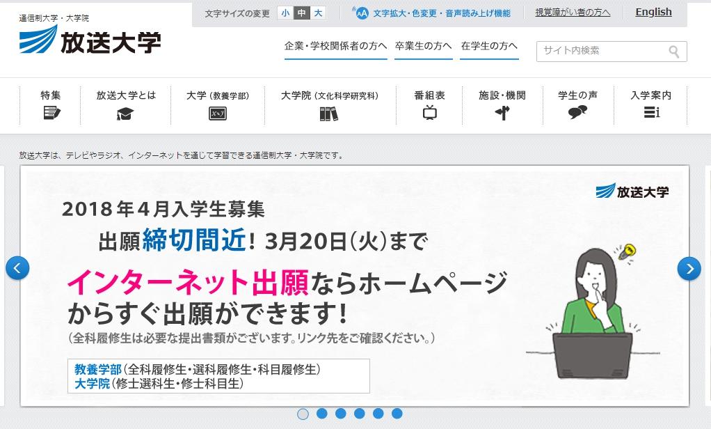 放送大学の評判・口コミ【教養学部編】