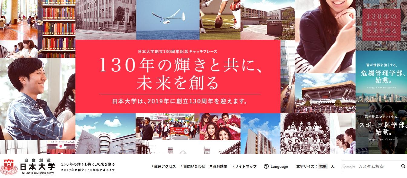 日本大学の評判・口コミ【生産工学部編】