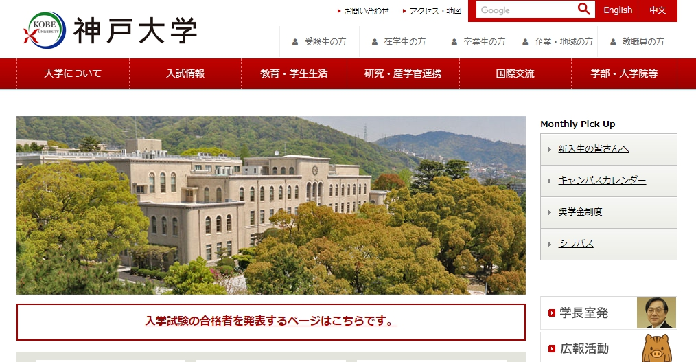神戸大学の評判・口コミ【法学部編】