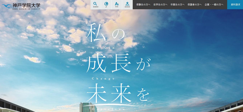 神戸学院大学の評判・口コミ【人文学部編】