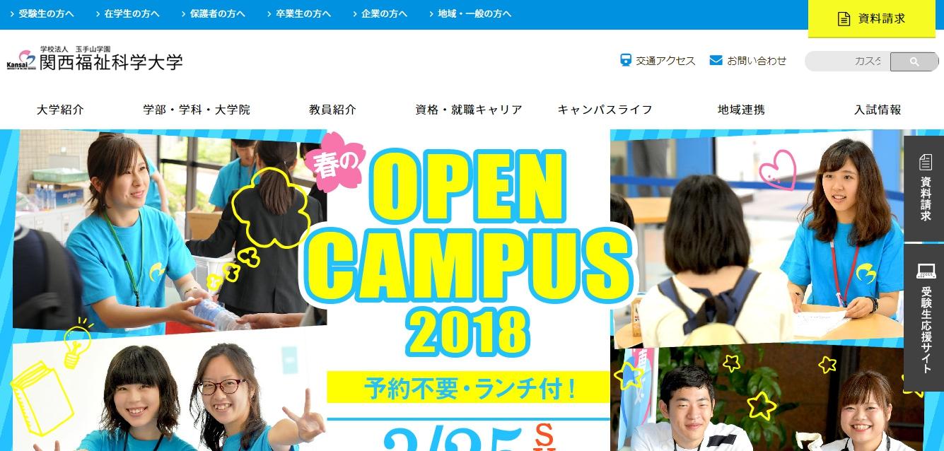 関西福祉科学大学の評判・口コミ【社会福祉学部編】