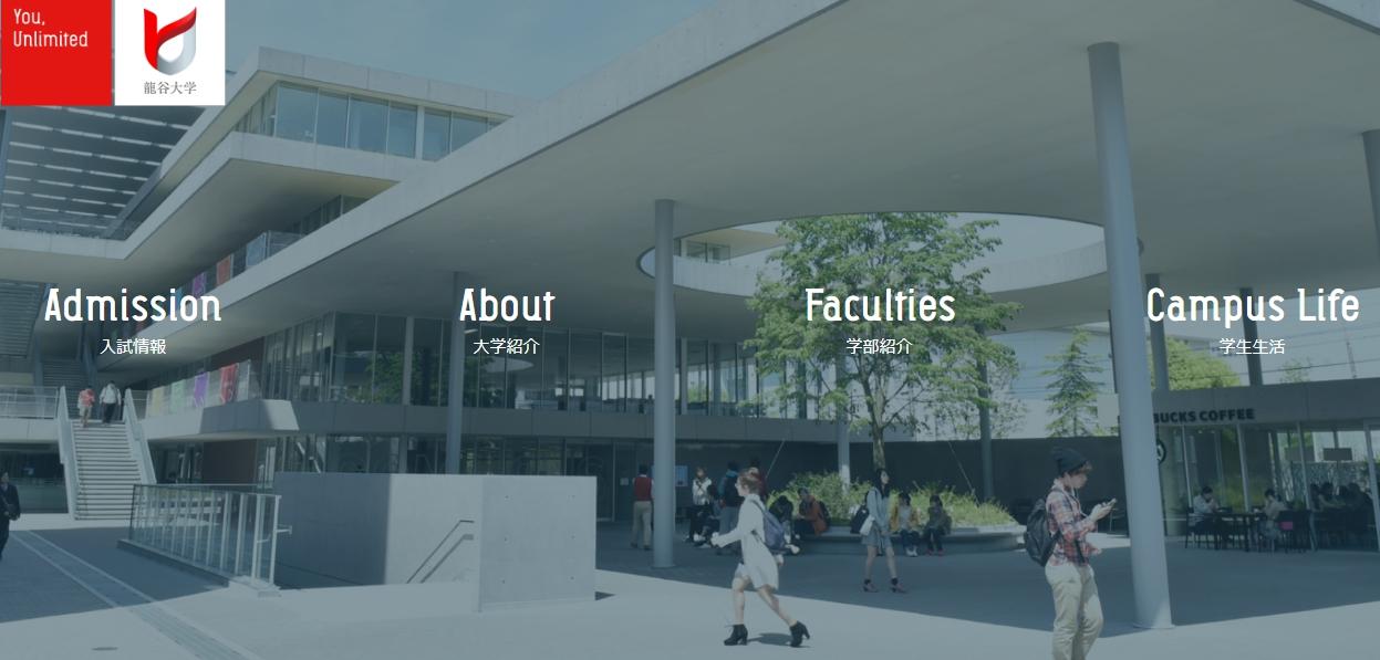 私が佛教大学ではなく、龍谷大学を選んだ理由【体験談】