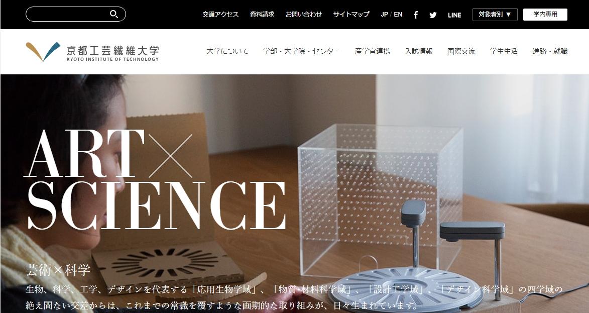 京都工芸繊維大学の評判・口コミ【先端科学技術課程編】